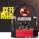 摩托車鎖電動車電瓶車鎖U型防盜鎖U形超C級葉片鎖芯抗液壓剪 至簡元素