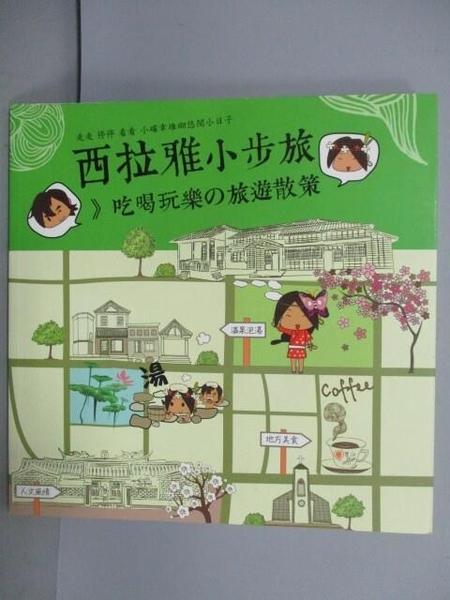 【書寶二手書T7/旅遊_POS】西拉雅小步旅-吃喝玩樂的旅遊散策