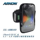 ARKON  iPhone5/5S/5C 等 手機專屬運動臂套-XXL ARMBAND