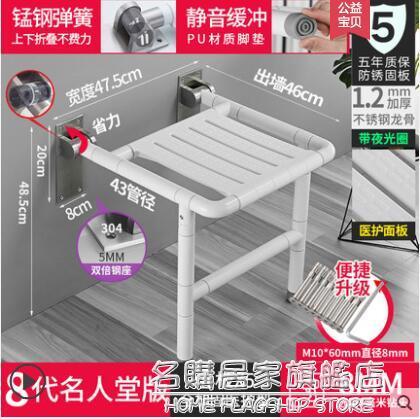浴室折疊凳淋浴座椅墻壁洗澡衛生間防滑沐浴不銹鋼壁椅 NMS名購新品