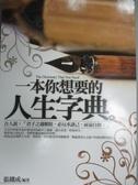 【書寶二手書T5/歷史_ODO】一本你想要的人生字典_張鐵成