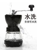 咖啡機 手搖磨豆機家用小型磨咖啡豆研磨機手動手磨咖啡機送密封罐可水洗 全館免運