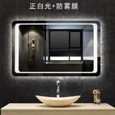 浴室鏡 浴室鏡子智能藍牙防霧衛浴燈鏡化妝鏡子-免運直出zg