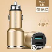 車載充電器快速充QC3.0點煙器插頭usb多功能手機汽車充24v5a