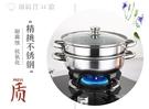 蒸鍋 不銹鋼二層雙層多用專用湯鍋火鍋鍋 加厚電磁爐通用全能 YJT 【創時代3c館】
