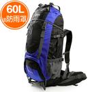 【YC016】※送防雨罩※60L大容量雙肩包男女旅行包旅游戶外防水登山包行李背包