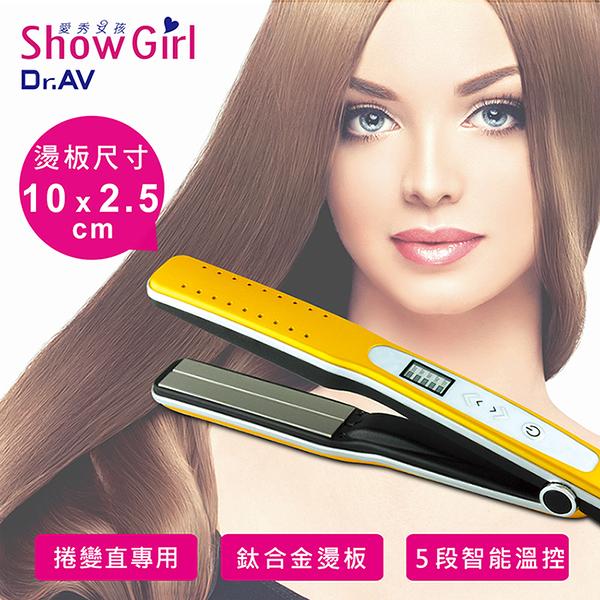 【N Dr.AV聖岡科技】ShowGirl 鈦合金燙板蒸氣智能溫控造型離子夾(HS-715J)