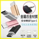 安卓MicroUSB轉Type C OTG轉接頭充電傳輸器 外接滑鼠 隨身碟 S20/M10/P20/XZ/Note20