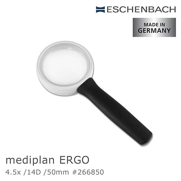 黃斑部病變適用【德國 Eschenbach】4.5x/14D/50mm mediplan ERGO 德國製齊焦式非球面放大鏡 266850