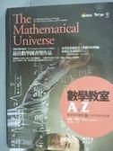 【書寶二手書T7/傳記_QDD】數學教室A to Z-數學證明難題&大師背後的故事_威廉.鄧漢