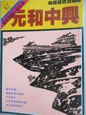 【書寶二手書T7/歷史_HMZ】通鑑57元和中興_柏楊, 司馬光