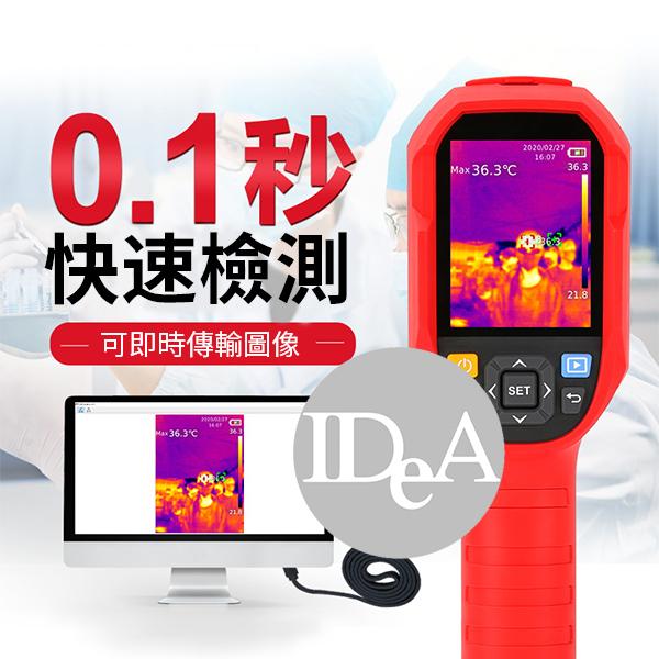 IDEA 紅外熱成像儀 測溫槍 額溫 防疫 夜視儀 熱像儀 消毒 非耳溫槍