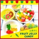 小包軟糖系列55g~熊軟糖 水果軟糖 可樂軟糖 雷根豆 南西糖 圈圈軟糖【AK07097】JC雜貨