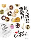 (二手書)每天都是餅乾日。175道人氣手工餅乾的創意魔法