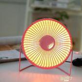 創意冬季桌面家用小太陽6寸取暖器迷你暖風機桌面取暖器電暖器 交換禮物