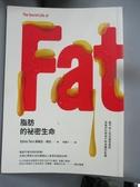 【書寶二手書T9/科學_IFT】脂肪的祕密生命-最不為人知的器官脂肪…_席薇亞塔拉