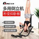 倒立機多功能家用健身器材仰臥板啞鈴凳室內...