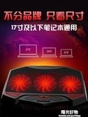 筆記本散熱器聯想戴爾華碩HP游匣G3光影暗影精靈4飛行堡壘6筆記本電腦專用散熱器 NMS陽光好物