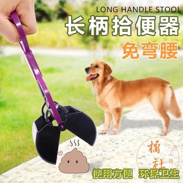 狗狗長柄拾便夾狗屎鏟夾便器撿便器寵物清潔用品