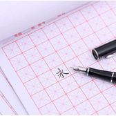 20本裝米字格硬筆書法紙鋼筆書法練字本紙田字格書法用紙
