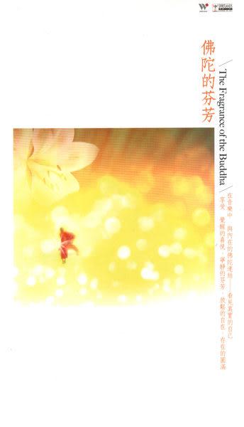 佛陀的芬芳 CD 四片裝 (音樂影片購)
