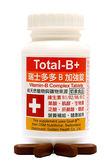 赫而司~「瑞士多多B」高單位B群維他命加強錠Total-B(奶素)60粒膜衣錠