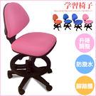 兒童椅 電腦椅 凱堡 多彩寶貝兒童椅電腦椅 附腳踏圈【A09166】