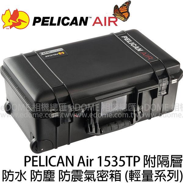 PELICAN Air 派力肯 (塘鵝) 1535TP 黑 黑色 防水氣密箱 (0利率 免運 總代理公司貨) 附TrekPack 隔層 輕量版
