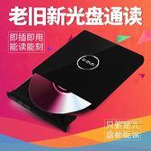高速USB外接光盤刻錄機 DVD刻錄機 移動光驅 外置光驅EL-R3K