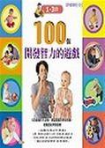 (二手書)100個開發智力的遊戲書-1-3歲