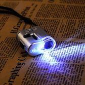 博視樂60倍高倍高清放大鏡便攜式顯微鏡手持帶led燈珠寶鑒定100【快速出貨】