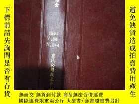 二手書博民逛書店1991年日本罕見粉末及粉末冶金合訂本Y41367 雜誌社 雜誌社 出版1991
