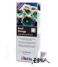 Red Sea紅海【珊瑚能量食物B(胺基酸)】【500ml】專業級 軟體 海水缸 營養劑 微量元素 魚事職人