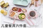 小麥秸稈兒童餐盤分隔餐盤家用早餐盤子寶寶餐盤分格盤餐具6件套  凱斯頓數位3C