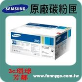 SAMSUNG 三星原廠超高容量碳粉匣 MLT-D205E
