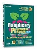 (二手書)Raspberry Pi超炫專案與完全實戰(第二版)