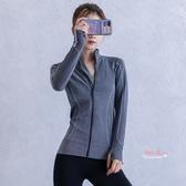 運動外套 運動外套女緊身跑步速幹衣瑜珈長袖開衫上衣秋冬款健身服 L-M碼