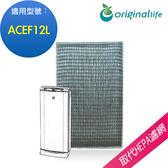 大金空氣清淨機濾網 ACEF12L-W(厚)【Original life】超淨化長效可水洗