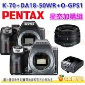 送星空包組 可分期 Pentax K-70 18-50mm + O-GPS1 輕巧小單眼機身 富堃公司貨 K70 18-50