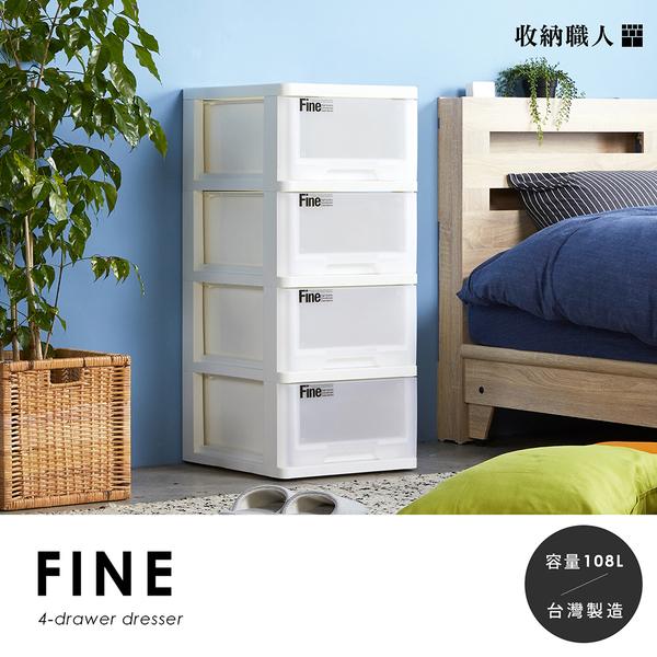 【收納職人】Fine輕巧型抽屜式四層收納櫃/容量(108L/附輪)/H&D東稻家居