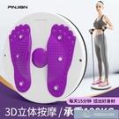 健身 扭腰轉盤扭腰機家用減肥健身器材女運動瘦腰神器旋轉扭扭機轉腰 微愛家居