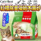 【zoo寵物商城】德國凱優CATS BEST》紅標除臭凝結木屑砂--10L/4.3kg*4包(免運)