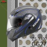 [安信騎士] ZEUS 瑞獅 ZS-3300 3300 彩繪 GG27 消光黑藍 輕量 可樂帽 全罩 安全帽 內墨片