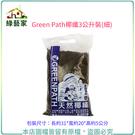 【綠藝家】Green Path椰纖3公升...