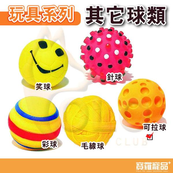 玩具/可拉球【寶羅寵品】