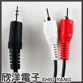 3.5mm轉2AV音源線 10呎 AV線/RCA端子/RCA線/蓮花線/音頻線/喇叭線(6005A)
