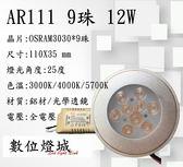 數位燈城 LED-Light-Link【 AR111-12-Y *LED燈泡光源* AR111 9珠 12W  - 黃光】