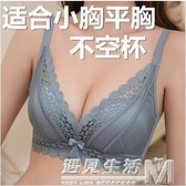 小胸平胸專用文胸聚攏神器無鋼圈嬰兒棉內衣性感不空杯防下垂胸罩