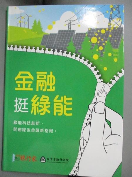 【書寶二手書T5/財經企管_BHL】金融挺綠能_台灣銀行家