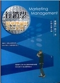 二手書博民逛書店《行銷學-精華理論與本土案例Marketing Management》 R2Y ISBN:9571144061